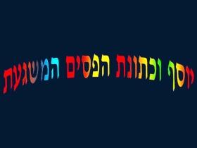 יוסף וכתונת הפסים המשגעת