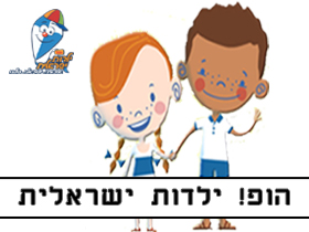 מופע ערוץ הופ! ילדות ישראלית